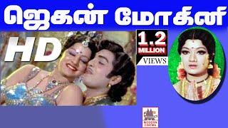getlinkyoutube.com-JaganMohini Full Tamil  Movie HD ஜெகன் மோகினி ஜெயமாலினி நடித்த மாயாஜால திகில் திரைப்படம்