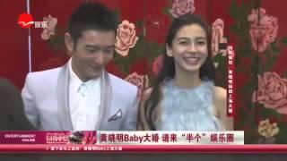 """《看看星闻》:黄晓明Baby大婚 请来""""半个""""娱乐圈  Kankan News【SMG新闻超清版】"""