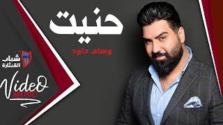 getlinkyoutube.com-Wissam Dawood - Hannet / وسام داوود - حنيت