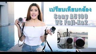 getlinkyoutube.com-จะอยู่ค่ายไหนดี Sony A5100 หรือ Fuji X-A2?