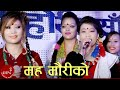 Dudh mitho chauri ko by Purushottam Neupane & Devi Gharti