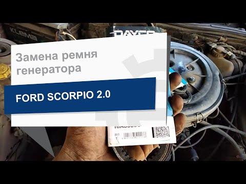 Замена ремня генератора DAYCO 10A0888C на Ford Scorpio