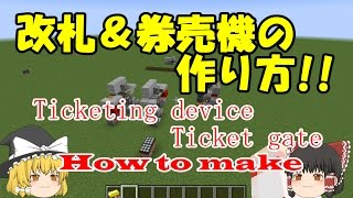 getlinkyoutube.com-【マインクラフト】自動改札機&自動発券機の作り方!!【ゆっくり実況】How to make ticket gate with English subtitles