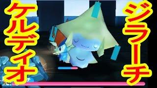 getlinkyoutube.com-幻のポケモン「ジラーチ」GET!コンプまで残り2匹!みんなのポケモンスクランブル実況