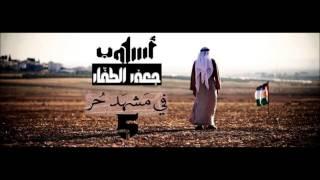 osloob gaafar touffar اسلوب:مشهد حر 5 .حيد عن الجيش ريمكس...بالاشتراك مع جعفر الطفار