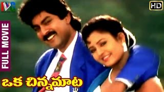 getlinkyoutube.com-Oka Chinna Maata Telugu Full Movie | Jagapati Babu | Indraja | Brahmanandam | Indian Video Guru