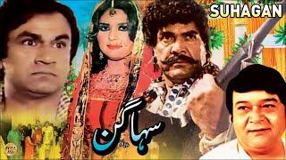 SUHAGAN (1986 ) - SULTAN RAHI & MUMTAZ - OFFICIAL PAKISTANI MOVIE width=