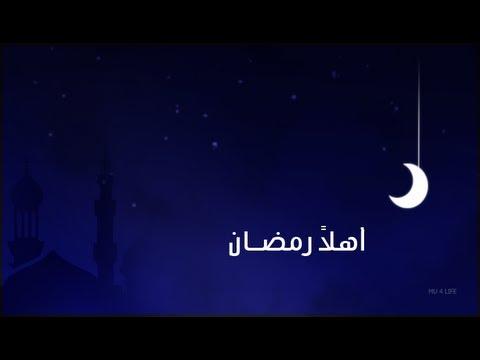 أهلا رمضان - كل عام و أنتم بخير -  2013