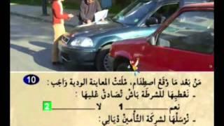 getlinkyoutube.com-تعليم السياقة في المغرب جميع السلسلات/ تابع موقع www.telegraphmaroc.com