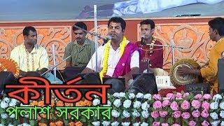 PALASH SARKAR KIRTAN // SHRI DHAM BRINDAVAN  // শ্রী ধাম বৃন্দাবন