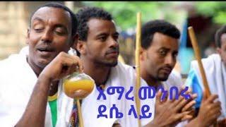 getlinkyoutube.com-New Ethiopian Wollo traditional music by Amare Menberu Dessie Lay