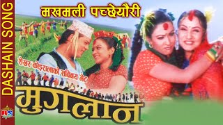 Makhamali Pachheuri Sanu | मखमली पच्छेउरिले सानु | MUGLAN | Song