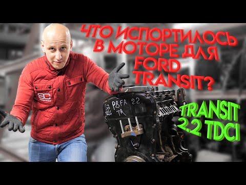 """Что стало хуже в """"Пуме"""" 2.2 TDCI для Ford Transit с 2006 года?"""