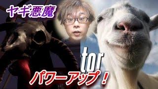getlinkyoutube.com-【ヤギが家をブチ壊す!】Goat Simulator♯3〔ゴートシミュレーター〕