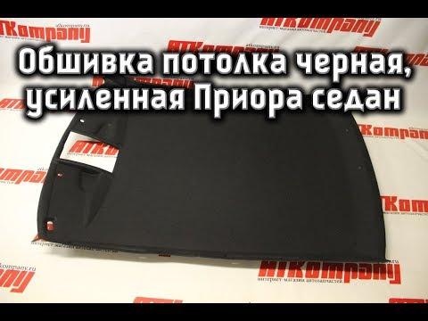 Обшивка потолка черная, усиленная для Лада Приора седан | ATKompany.ru - запчасти Ваз