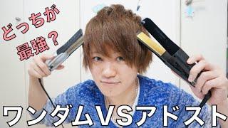 getlinkyoutube.com-ワンダムVSアドスト!! どちらが最強か徹底検証!!!!