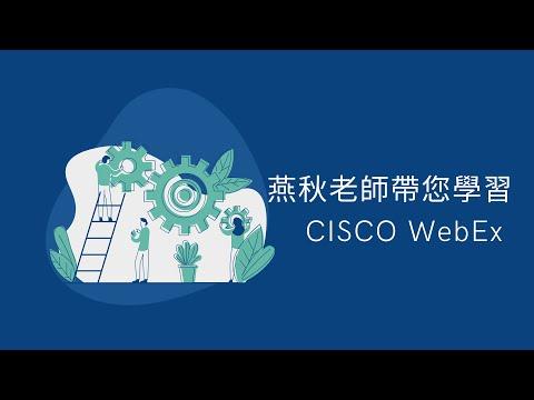線上視訊會議工具 CISCO WebEx
