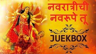 Navratriche Navrupe Tu | Navratri Special Songs Jukebox - Marathi Devotional Songs - Vaishali Samant