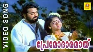 Premodharanay | Kamaladalam | Malayalam Film Song