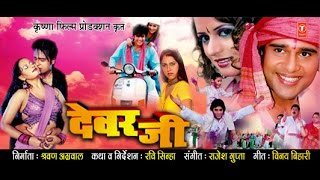 getlinkyoutube.com-Devar Jee - Full Bhojpuri Movie