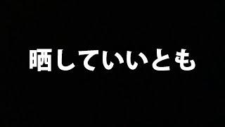 【COD:AW:#69】~晒していいとも増刊号#6~【コメント返信動画】