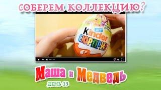 getlinkyoutube.com-Соберем ли мы коллекцию Киндер Сюрприз Маша и Медведь? День #13