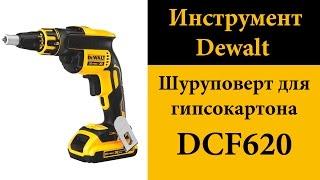 getlinkyoutube.com-Шуруповерт по гипсокартону Dewalt DCF620