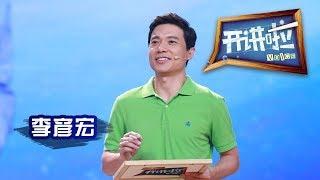 getlinkyoutube.com-李彦宏:如何做好人生选择题?【开讲啦  20151010】1080P
