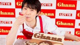 getlinkyoutube.com-羽生結弦がバレンタイン手づくりチョコレートに初挑戦/ロッテ『ガーナミルクチョコレート バレンタイン企画』