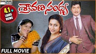 getlinkyoutube.com-Sravana Sandhya Full Length Movie || Sobhan Babu, Vijayasanthi, Suhasini