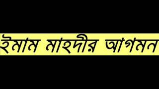 getlinkyoutube.com-Islamic BANGLA WAZ new imam Mahdir Agomon Sheikh motiur Rahman Madani