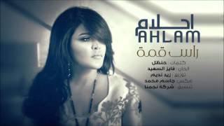 getlinkyoutube.com-Ahlam أحلام - راس قمة