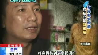getlinkyoutube.com-2013.12.22台灣大搜索/噁!竟成羊肉爐 揭七年頭顱疑案