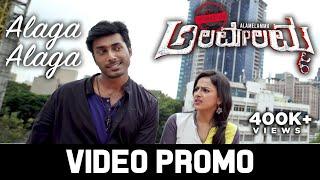 Alaga Alaga (Video Promo) | Operation Alamelamma | Judah Sandhy | Suni | Rishi, Shraddha Srinath