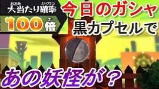 getlinkyoutube.com-妖怪ウォッチバスターズ赤猫団♯67 鬼ガシャで黒カプセル!今日のガシャ結果は?