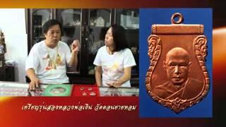 getlinkyoutube.com-หลวงพ่อเงิน วัดดอนยายหอม part3