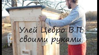 getlinkyoutube.com-Пчеловодство с нуля: улей Цебро В.П. своими руками