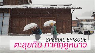 ITADAKIMASU ทริปกินแหลกล้างโลก Special !!!