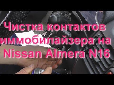 Ремонт иммобилайзера за 5 минут Nissan Almera