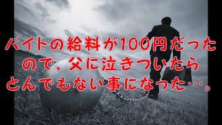getlinkyoutube.com-バイトの給料が100円だったので、父に泣きついたらとんでもない事になった…。
