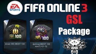 getlinkyoutube.com-[16GB] FIFA ONLINE 3 เปิด GSL Package