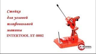 getlinkyoutube.com-Стойка для угловой шлифовальной машины Intertool ST 0002