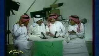 """getlinkyoutube.com-مشهد  تلفزيوني قديم.. """" إختبار المذيعين """" .. بكر الشدي ، السدحان ، القصبي و خالد سامي"""