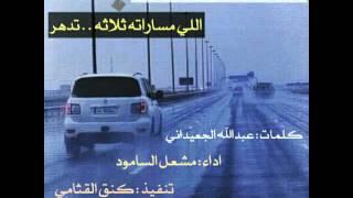 getlinkyoutube.com-شيلة : وين الطريق اللي يودي للكويت : كلمات : عبدالله الجعيداني : اداء : مشعل السامود
