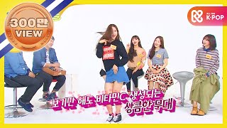 getlinkyoutube.com-주간아이돌 - (Weekly Idol EP.223) OH MY GIRL 'SNSD' Cover dance