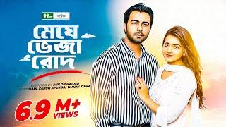 New Bangla Natok - Meghe Veja Rod | Apurbo | Tanjin Tisha | Romantic Natok