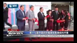 第十七届中国纺织品服装贸易展纽约开幕