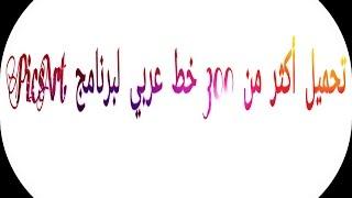 getlinkyoutube.com-طريقة اضافة خطوط عربية لبرنامج PicsArt