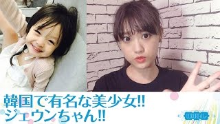 getlinkyoutube.com-【재은ジェウンちゃん】可愛すぎ!!韓国の有名美少女は必見!!