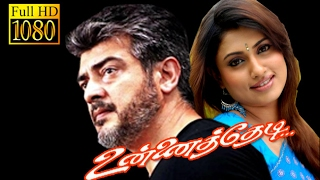 New Tamil Movie HD | Unnai Thedi | Ajith,Malavika, Vivek | Superhit Tamil Movie HD
